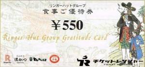 リンガーハット株主優待券 550円券