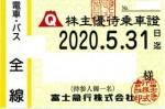 富士急行株主優待(定期型)電車・バス全線 2020年5月31日期限