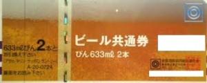 ビール共通券 724円券【旧券】(100枚完封)