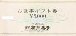 銀座アスター お食事ギフト券 5,000円券