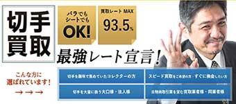 切手買取最強レート宣言!買取レートMAX93%