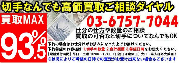 切手なんでも高価買取ご相談ダイヤル 買取MAX93.5%