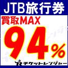 JTB旅行券 買取MAX94%