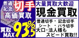 普通 記念切手高価買取買取MAX93.5%
