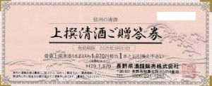 清酒券 1,970円券(長野県酒販発行)