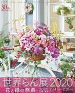 世界らん展2020-花と緑の祭典-【東京ドーム】<2020年2月14日(金)〜2020年2月21日(金)>