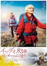 イーディ、83歳はじめての山登り【全国共通前売り券】