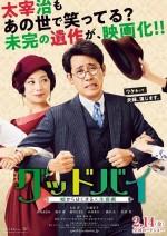 グッドバイ〜嘘からはじまる人生喜劇〜【ムビチケ】