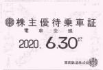 東武鉄道株主優待(定期型)電車全線 2020年6月30日期限