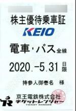 京王電鉄株主優待(定期型)電車・バス全線 2020年5月31日期限