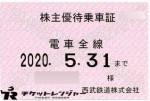 西武鉄道株主優待(定期型)電車全線 2020年5月31日期限