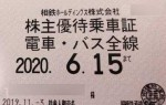 相模鉄道(相鉄)株主優待(定期型)電車・バス全線 2020年6月15日期限