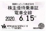 相模鉄道(相鉄)株主優待(定期型)電車全線 2020年6月15日期限