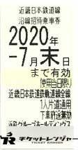 近畿日本鉄道(近鉄)株主優待乗車券 2020年7月末期限