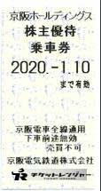 京阪電鉄株主優待乗車券 2020年1月10日期限
