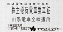 山陽電鉄株主優待乗車証 2020年5月31日期限
