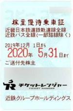 近畿日本鉄道(近鉄)株主優待(定期型)電車・バス全線 2020年5月31日期限