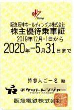 阪急電鉄株主優待(定期型)電車全線 2020年5月31日期限