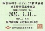 阪神電鉄株主優待(定期型)電車全線 2020年5月31日期限