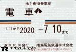 南海電鉄株主優待(定期型)電車全線 2020年7月10日期限