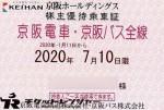 京阪電鉄株主優待(定期型)電車・バス全線 2020年7月10日期限