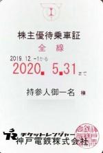 神戸電鉄株主優待(定期型)電車全線 2020年5月31日期限