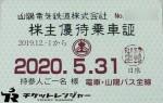 山陽電鉄株主優待(定期型)電車・バス全線 2020年5月31日期限