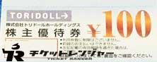 トリドール(丸亀製麺他)株主優待券 100円券