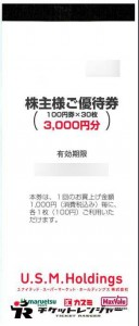 USMホールディングス(マルエツ・カスミ・マックスバリュ関東)株主ご優待綴り(100円券×30枚)ユナイテッド・スーパーマーケットHD