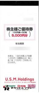 USMホールディングス(マルエツ・カスミ・マックスバリュ関東)株主ご優待綴り(100円券×50枚)ユナイテッド・スーパーマーケットHD