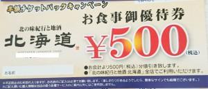 居酒屋北海道 お食事優待券 500円券