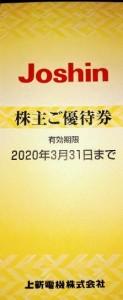 上新電機(Joshin)株主優待券(200円券×25枚綴)3月31日期限物