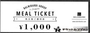 バルニバービ株主優待 お食事券 1000円券