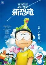 【小人】映画ドラえもん のび太の新恐竜【ムビチケ】
