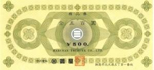 丸三鶴屋 商品券 500円券(東武・伊勢丹利用可能タイプ)