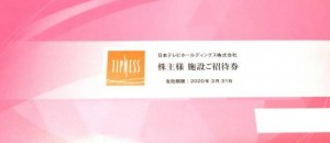 日本テレビ株主施設招待券