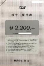 田谷(美容室TAYA他)株主優待券 2200円券