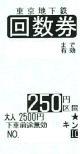 東京メトロ普通回数券 250円区間