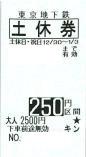東京メトロ土休回数券 250円区間