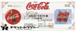 コカ・コーラギフト券 551円券