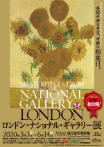 ロンドン・ナショナル・ギャラリー展【国立西洋美術館】<延期のため未定〜2020年6月14日(日)>