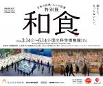 特別展「和食〜日本の自然、人々の知恵〜」【国立科学博物館】<延期のため未定〜2020年6月14日(日)>