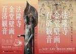 特別展「法隆寺金堂壁画と百済観音」【東京国立博物館】<延期のため未定〜2020年5月10日(日)>