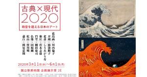 古典×現代2020-時空を超える日本のアート【国立新美術館】<2020年6月24日(水)〜2020年8月24日(月)>