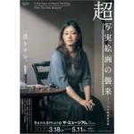 超写実絵画の襲来-ホキ美術館所蔵-【Bunkamura ザ・ミュージアム】<2020年3月20日(祝・金)〜2020年5月11日(月)>