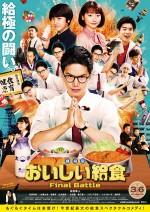 劇場版 おいしい給食 Final Battle【ムビチケ】