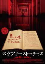 スケアリーストーリーズ 怖い本【ムビチケ】