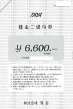田谷(美容室TAYA他)株主優待券 6600円券
