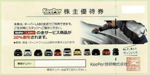 KeePer LABO(キーパーラボ)株主優待 全サービス商品20%OFF KeePer技研/キーパーラボ