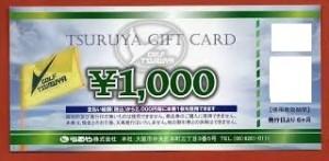 つるやゴルフギフトカード 1000円(2000円毎に1枚利用